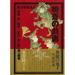 河鍋暁斎でしたら、この画本をイチオシいたします。[暁斎の戯画」(東京書籍)。