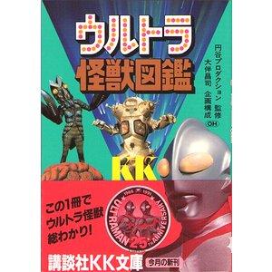 ■著者名:円谷プロダクション(監修)/大伴昌司(企画構成) ■出版元:... ウルトラ怪獣図鑑