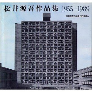 松井源吾作品集 1955-1989 - 古本買取大阪 | 古本買取のモズブックス