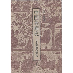 中国美術史-日本美術の源流