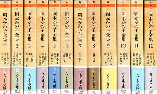 岡本かの子全集 全12冊揃(ちくま文庫)