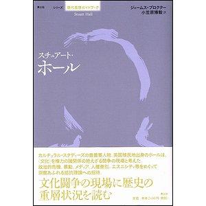 スチュアート・ホール(シリーズ現代思想ガイドブック)