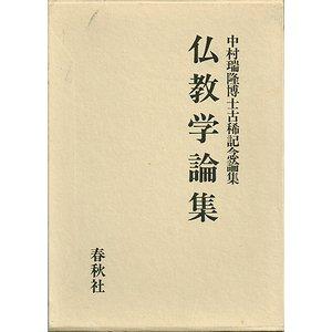 中村瑞隆博士古稀記念論集 仏教...