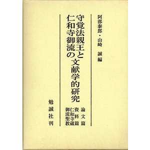 守覚法親王と仁和寺御流の文献学...