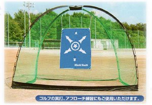 ドームネット(野球・ゴルフ・;テニス用)【BX-75-60】