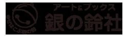 アート&ブックス 銀の鈴社