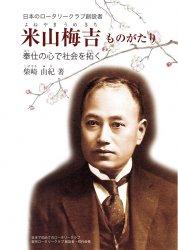 ー日本のロータリークラブ創設者ー米山梅吉ものがたり 奉仕の心で社会を拓く