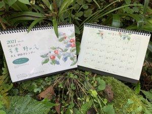 2021年版 万葉野の花 卓上カレンダー