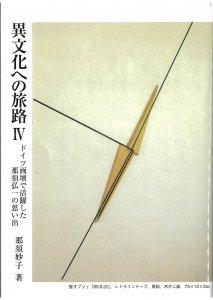 異文化への旅路�-ドイツ画壇で活躍した那須弘一の思い出-