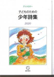 子どものための少年詩集2020