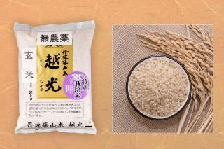 新米 丹波篠山 越 光 玄米(無農薬)  (令和2年度産)