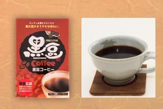 黒豆コーヒー 本場丹波篠山の黒豆使用