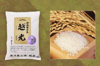 新米 丹波篠山  特別栽培米  越 光  2kg<br>(令和2年度産)