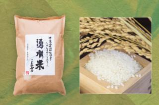 新米 丹波篠山<br>湧 水 米(わきみずまい)  2kg<br>(令和2年度産)