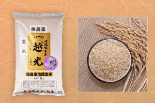 丹波篠山 越光 玄米(無農薬)5kg <br>(令和元年度産)