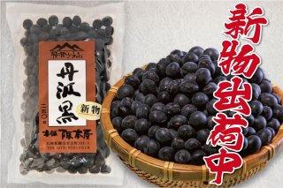丹波篠山産 黒大豆 (真空パック)<br>250g〜500g(令和元年産新物)