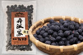 【日本一と評される黒大豆】丹波篠山産 黒大豆 250g(令和2年産新物)