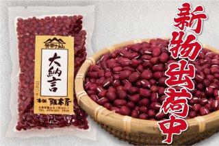 丹波大納言小豆 (真空パック)<br>250g〜500g(令和元年産新物)