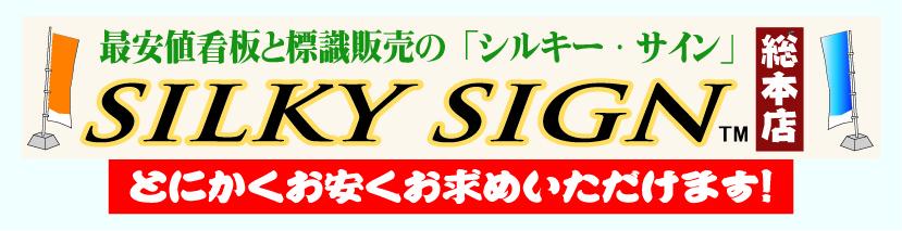 最安標識・看板「シルキー・サイン」既製品とオリジナル