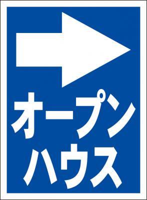 オープンハウス(右折・紺)