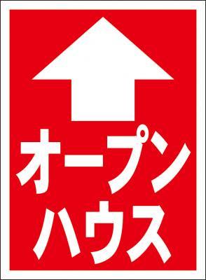 オープンハウス(直進・赤)