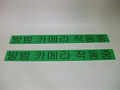 韓国語版「防犯カメラ作動中」(2枚セット)