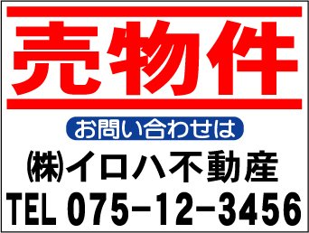 ¥980〜社名入不動産募集看板「売物件」Sサイズ