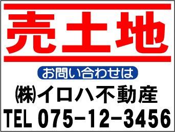 ¥980〜社名入不動産募集看板「売土地」Sサイズ