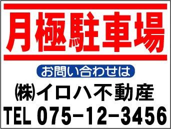 ¥980〜社名入不動産募集看板「月極駐車場」Sサイズ