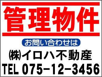¥980〜社名入不動産募集看板「管理物件」Sサイズ