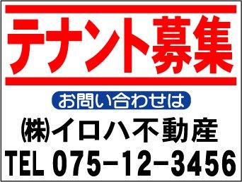 ¥980〜社名入不動産募集看板「テナント募集」Sサイズ