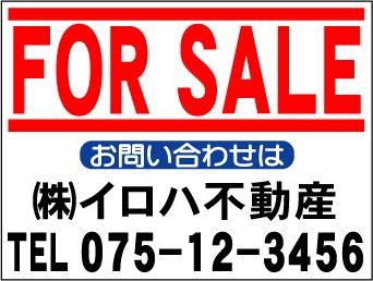 ¥980〜社名入不動産募集看板「FOR SALE」Sサイズ