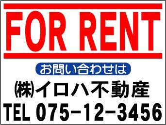 980 社名入不動産募集看板 for rent Sサイズ 最安標識 看板