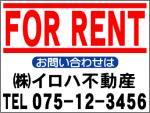 ¥980〜社名入不動産募集看板「FOR RENT」Sサイズ