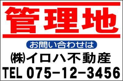 社名入不動産募集看板「管理地」Lサイズ(60cmx91cm)