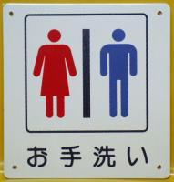 「お手洗い」(2枚セット)