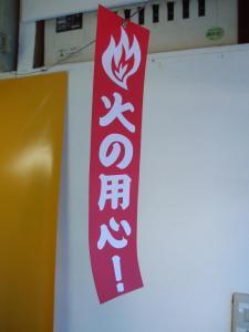 吊下げ標識「火の用心!」(2枚セット)