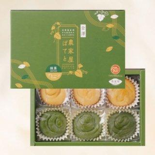 農家屋ぽてと6個入 (ぷれーん&抹茶)