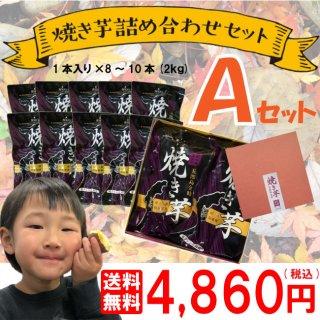 焼き芋1本入り×8〜10(2kg) 【A】セット