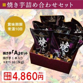【送料無料】焼き芋1本入り×8〜10(2kg)【A】セット