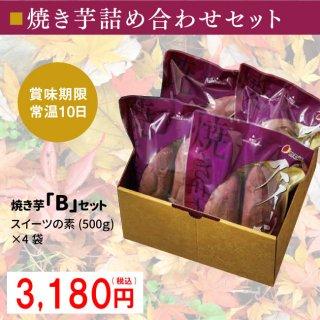 焼き芋スイーツの素500g×4【B】セット