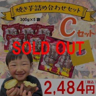 焼き芋おじさん300g×5 【C】セット