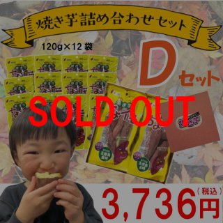ちょイモ120g×12 【D】セット
