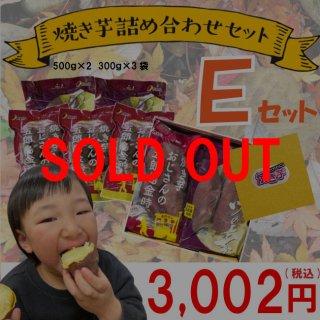 スイーツの素×2、焼き芋おじさん×3【E】セット