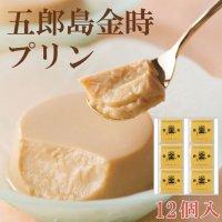 焼き芋ぷりん(12個入り)