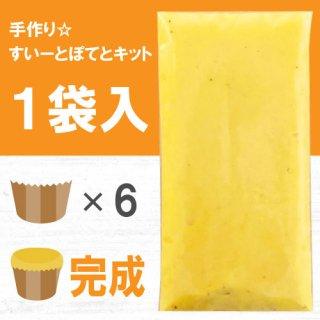 【大大大特価】お好きな味が2つ選べる!簡単手作りぽてとセット+焼き芋ちょイモ10袋をプレゼント!!