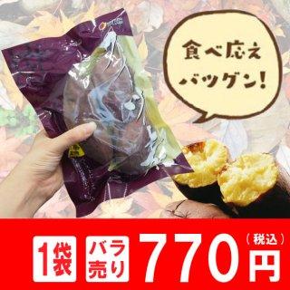 【バラ売り】焼き芋スイーツの素(1袋×500g) 食べ応え抜群!どっしり焼き芋