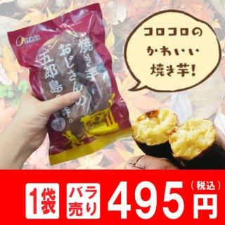 【バラ売り】焼き芋おじさん(1袋×300g) ま〜るい形のコロコロ焼き芋