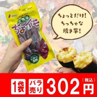 【バラ売り】焼き芋ちょイモ(1袋×120g) 食べきりサイズの小さな焼き芋