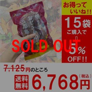 【5%OFFでお得にお買い物】ご自宅で焼き芋おじさん300g×15袋入